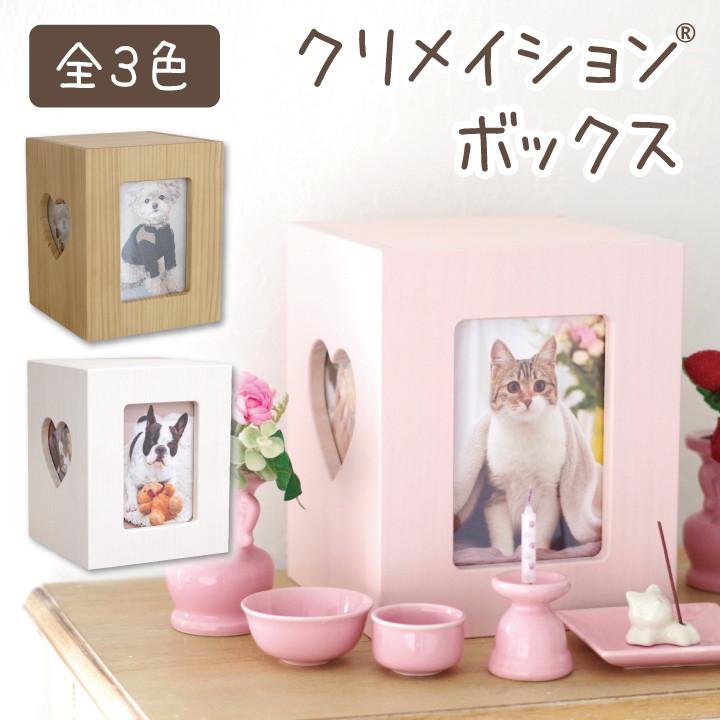 箱型仏壇ハート型 4寸(ホワイトorピンクorナチュラル)