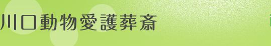 川口動物愛護葬斎